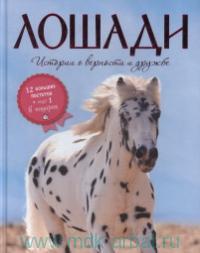 Лошади : истории о верности и дружбе
