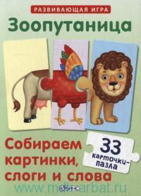 Зоопутаница : Собираем картинки, слоги и слова : 33 карточки-пазла