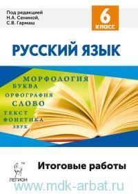 Русский язык : итоговые работы : 6-й класс : учебное пособие