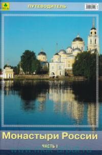 Монастыри России : путеводитель. Ч.1 : артиул Пр147п