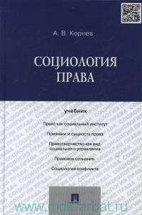 Социология права : учебник