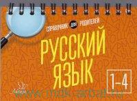 Русский язык : 1-4
