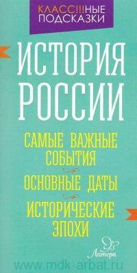 История России : самые важные события, основные даты, исторические эпохи