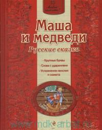 Маша и медведи : русские сказки : пересказ И. Котовской
