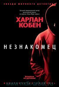 Незнакомец : роман