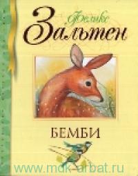 Бемби : сказочная повесть