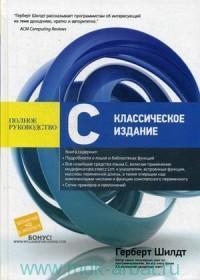 C : полное руководство, классическое издание