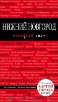 Нижний Новгород : путеводитель