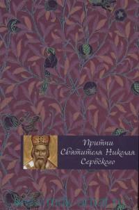 Притчи святителя Николая Сербского
