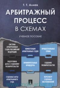 Арбитражный процесс в схемах : учебное пособие
