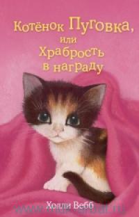 Котёнок Пуговка, или Храбрость в награду : повесть