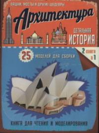 Архитектура : Башни, мосты и другие шедевры : книга для чтения и моделирования