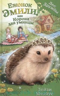 Ежонок Эмили, или Корона для умницы : повесть