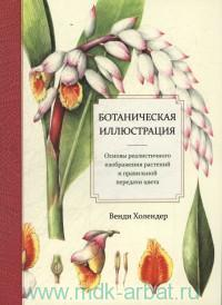 Ботаническая иллюстрация : основы реалистичного изображения растений и правильной передачи цвета