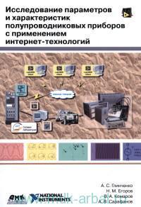 Исследование параметров и характеристик полупроводниковых приборов с применением интернет - технологий