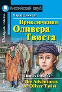 Приключения Оливера Твиста : для продолжающих 2-го уровня = The Adventures of Oliver Twist : Intermediate