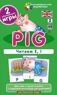 Pig : наглядное пособие. Читаем Е, I. Английский язык : 48 карточек + 2 обучающих игры + подробная инструкция для родителей : 2 уровень