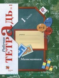 Математика : 1-й класс : рабочая тетрадь №1 : для учащихся общеобразовательных организаций (ФГОС)