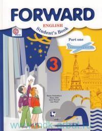 Английский язык : 3-й класс : учебник для общеобразовательных организаций. В 2 ч. Ч.1 = Forward : English 3 : Student`s Book : Part One (Алгоритм успеха. ФГОС)