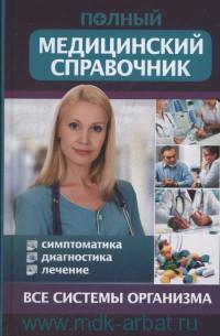 Полный медицинский справочник : диагностика, симптоматика, лечение