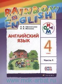 Английский язык : 4-й класс : учебник. В 2 ч. Ч.1 (РИТМ. ФГОС)