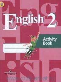 Английский язык : 2-й класс : рабочая тетрадь : учебное пособие для общеобразовательных организаций = English 2 : Activity Book (ФГОС)