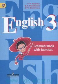 Английский язык : 3-й класс : грамматический справочник с упражнениями : учебное пособие для общеобразовательных организаций = English 3 : Grammar Book with Exercises (ФГОС)