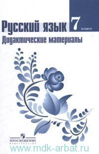 Русский язык : 7-й класс : дидактические материалы : учебное пособие для общеобразовательных организаций (ФГОС)