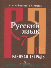 Русский язык : 7-й класс : рабочая тетрадь : учебное пособие для общеобразовательных организаций. В 2 ч. Ч.1