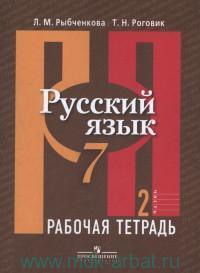Русский язык : 7-й класс : рабочая тетрадь : учебное пособие для общеобразовательных организаций. В 2 ч. Ч.2