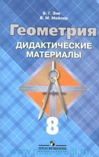 Геометрия : дидактические материалы : 8-й класс : учебное пособие для общеобразовательных организаций