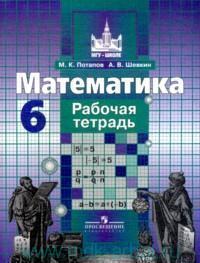 Математика : 6-й класс : рабочая тетрадь : учебное пособие для общеобразовательных организаций