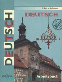 Немецкий язык : рабочая тетрадь : 9-й класс : пособие для общеобразовательных организаций = Deutsch : 9 klass : Arbeitsbuch