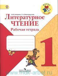 Литературное чтение : 1-й класс : рабочая тетрадь : учебное пособие для общеобразовательных организаций (ФГОС)