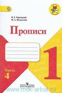 Прописи : 1-й класс : учебное пособие для общеобразовательных организаций. В 4 ч. Ч.4 (ФГОС)
