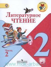 Литературное чтение : 2-й класс : учебник для общеобразовательных организаций. В 2 ч. Ч.2 (ФГОС)