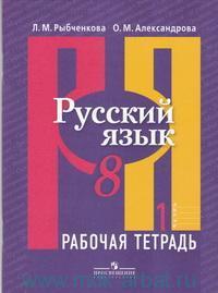 Русский язык : 8-й класс : рабочая тетрадь : учебное пособие для общеобразовательных организаций. В 2 ч. Ч.1