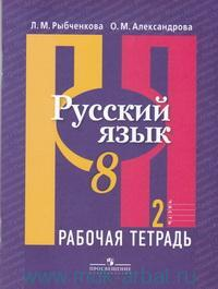 Русский язык : 8-й класс : рабочая тетрадь : учебное пособие для общеобразовательных организаций. В 2 ч. Ч.2