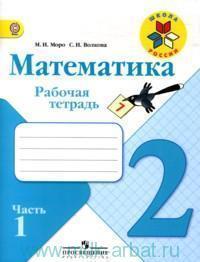 Математика : 2-й класс : рабочая тетрадь : учебное пособие для общеобразовательных организаций. В 2 ч. Ч.1 (ФГОС)