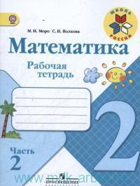 Математика : 2-й класс : рабочая тетрадь : учебное пособие для общеобразовательных организаций. В 2 ч. Ч.2 (ФГОС)