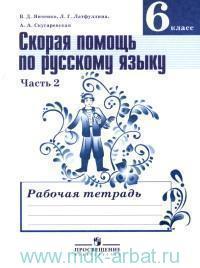 Скорая помощь по русскому языку : 6-й класс : рабочая тетрадь : учебное пособие для общеобразовательных организаций. В 2 ч. Ч. 2