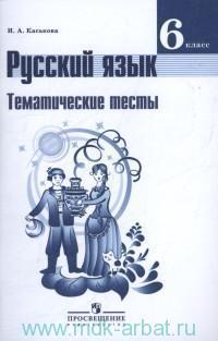 Русский язык : тематические тесты : 6-й класс : учебное пособие для общеобразовательных организаций