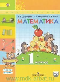 Математика : 1-й класс : учебник для общеобразовательных организаций. В 2 ч. Ч.2 (ФГОС)
