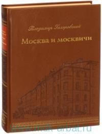 Москва и москвичи : очерки