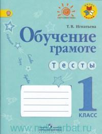 Обучение грамоте : 1-й класс : тесты : учебное пособие для общеобразовательных организаций