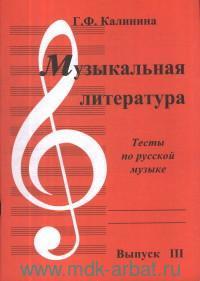 Музыкальная литература : тесты по русской музыке. Вып.3