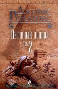 Песчаный дьявол : роман. В 2 т. Т.2