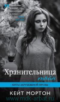 Хранительница тайн : роман