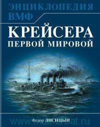 Крейсера Первой Мировой : уникальная энциклопедия