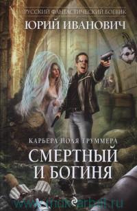 Смертный и богиня : роман